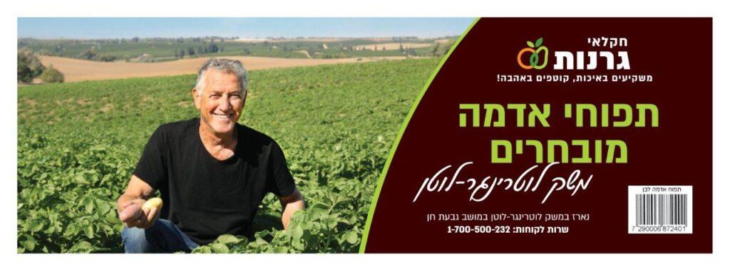 """מיזם חקלאות ארצי הושק בגרנות: """"חקלאי גרנות"""" תחל לשווק תפוחי האדמה בשיתוף """"האחים לוטרינגר. סקירה דוסיז צרכנות"""