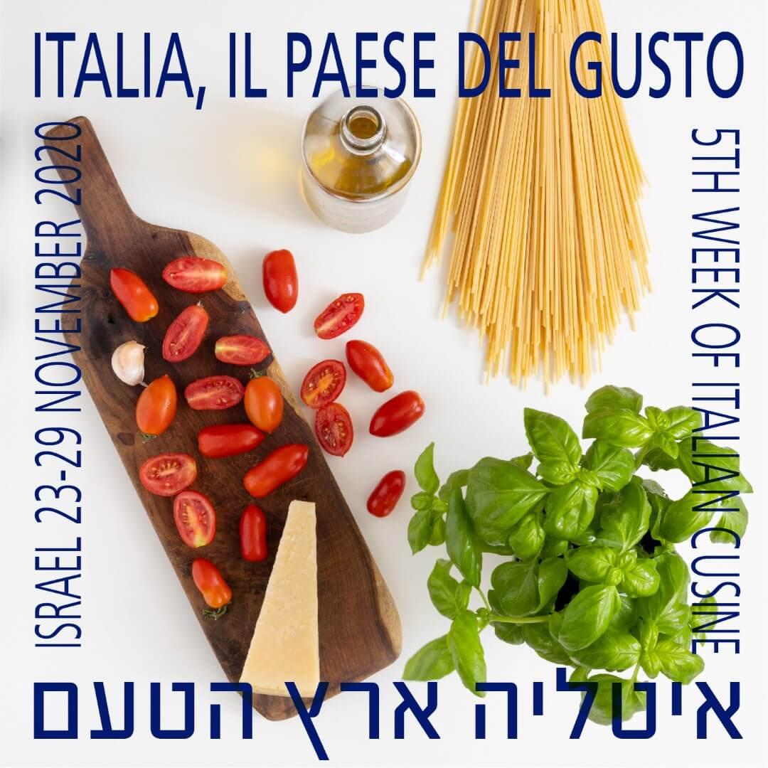 """לוגו שבוע האוכל האיטלקי ה-5 בישראל   סקירה """"דוסיז צרכנות"""""""