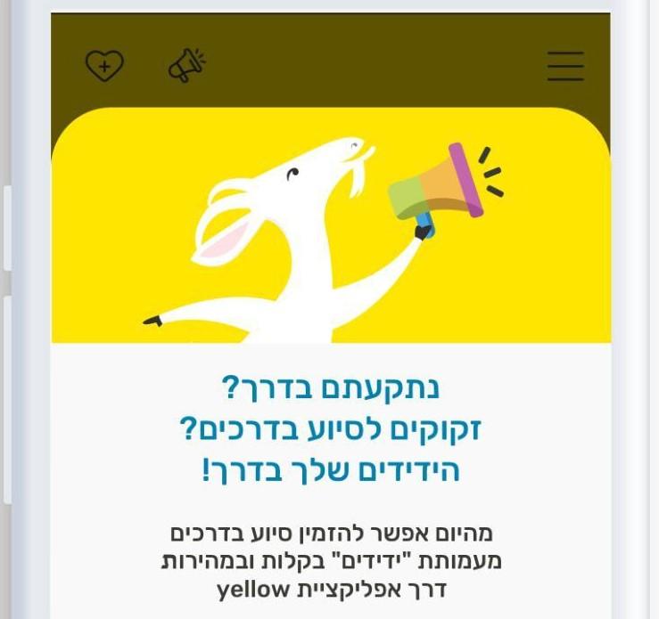 בשורה לנהגים בחורף: לחצן החילוץ של 'ידידים – סיוע בדרכים' יוטמע באפליקציית yellow. סקירה דוסיז צרכנות