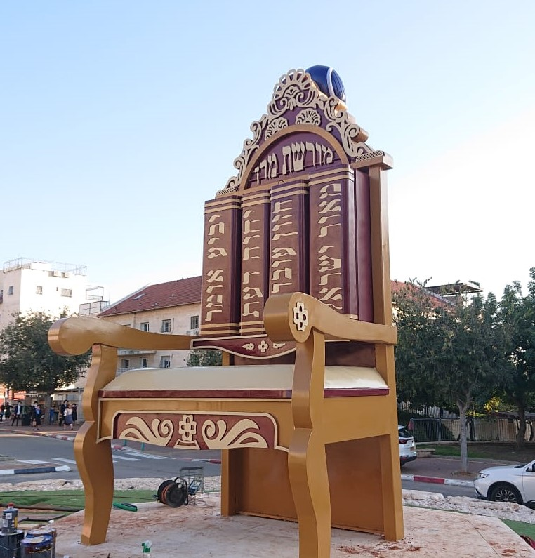 """כסא מרן  שואלים את הש''ץ ראש העיר אלעד   """"דוסיז צרכנות"""""""