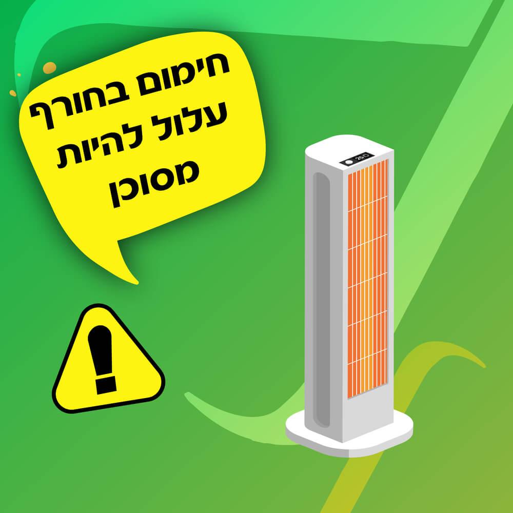 טיפים מיוחדים ובטיחותיים לחימום בחורף של מומחי מכון התקנים הישראלי. סקירה דוסיז צרכנות