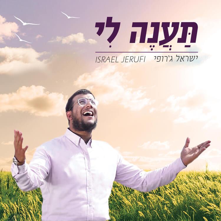 """סינגל קליפ חדש לזמר ישראל ג'רופי - """"תענה לי"""". סקירה דוסיז צרכנות"""