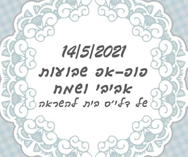דלי'ס בית להשראה משיקה פופ-אפ שבועות חגיגי לעידוד מעצבים ישראליים מקומיים. סקירה דוסיז צרכנות