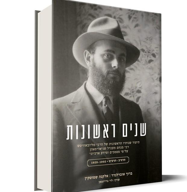 """ספר חדש על הרבי מליובאוויטש זצוק""""ל: 'שנים ראשונות'. סקירה דוסיז צרכנות"""
