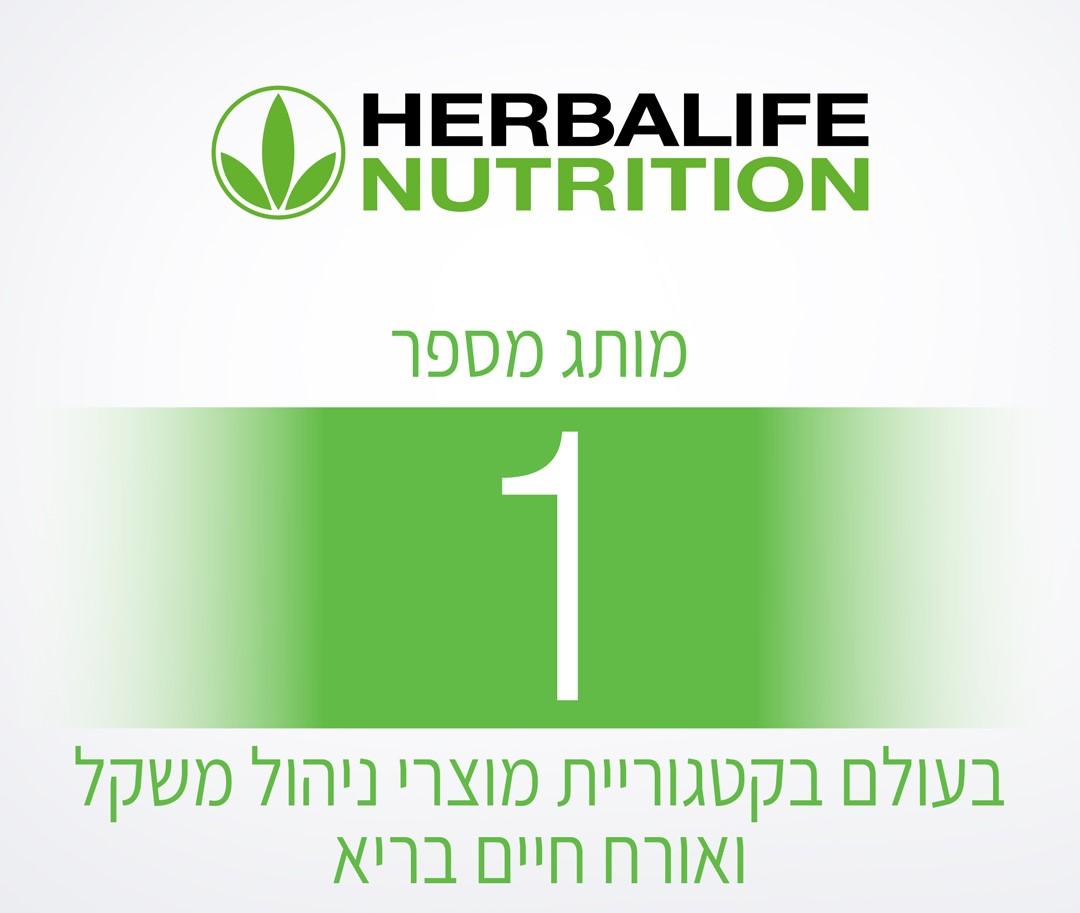חברת הרבלייף דורגה כמותג המוביל בעולם בניהול משקל וולנס על ידי חברת המחקר העולמית יורומוניטור. סקירה דוסיז צרכנות