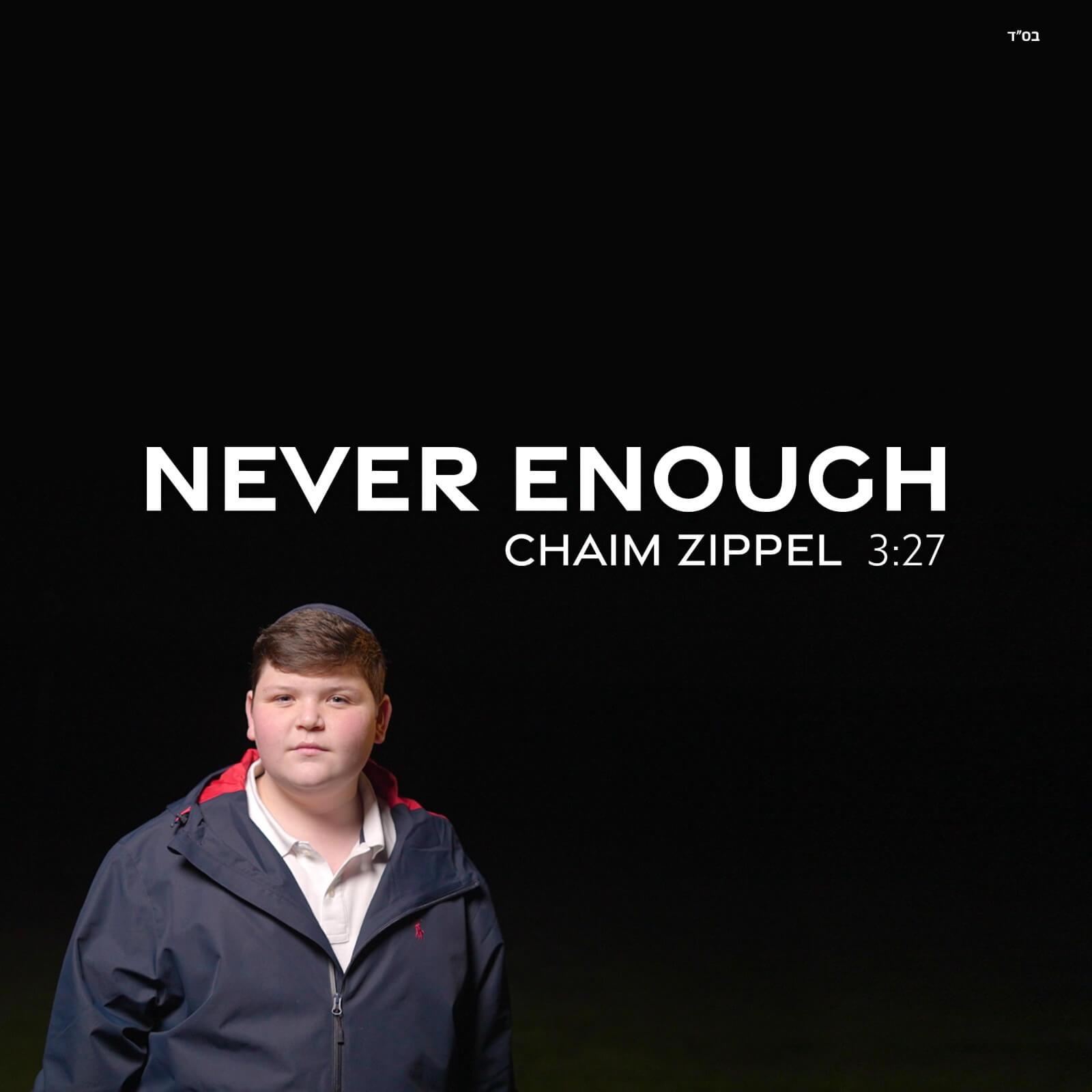 חיים ציפל בסינגל – Never Enough- אף פעם לא מספיק! סקירה דוסיז צרכנות
