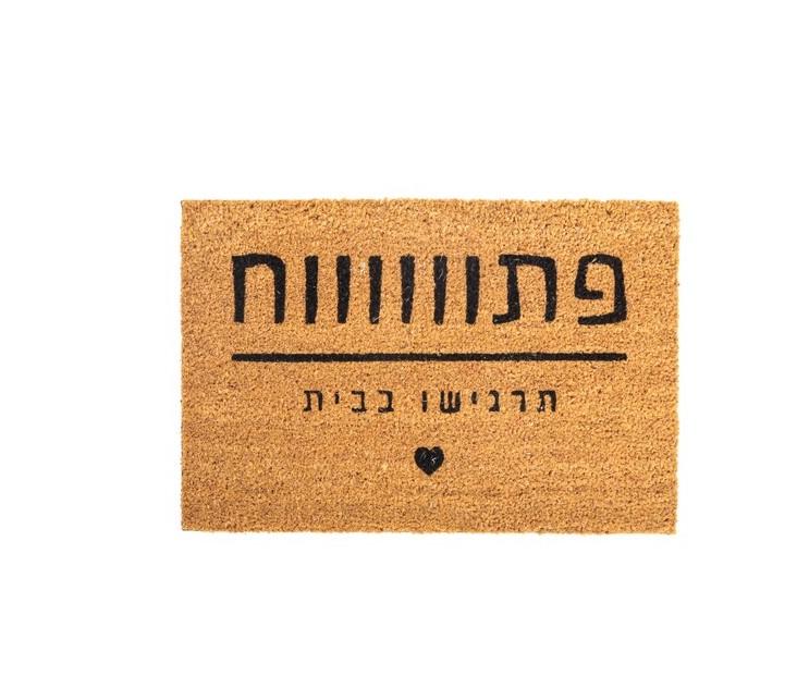 רשת ג'מבו סטוק משיקה סדרה ייחודית של שטיחי סלון במחיר נגיש. סקירה דוסיז צרכנות