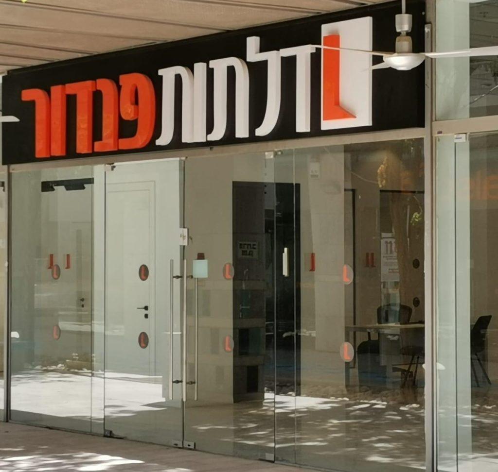 חברת דלתות הפנים המובילה בישראל פנדור פותחת חנות חדשה בבאר שבע. סקירה דוסיז צרכנות