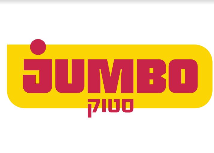 היוונים יצטרכו לשנות את שמם- הניצחון של רשת ג'מבו סטוק הישראלית אל מול JUMBO היוונית. סקירה דוסיז צרכנות