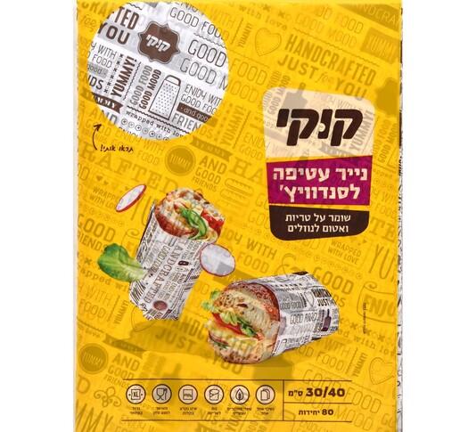 """מותג עזרי המזון """"קוקי"""" משיק: נייר סנדוויץ' מעוצב. סקירה דוסיז צרכנות"""