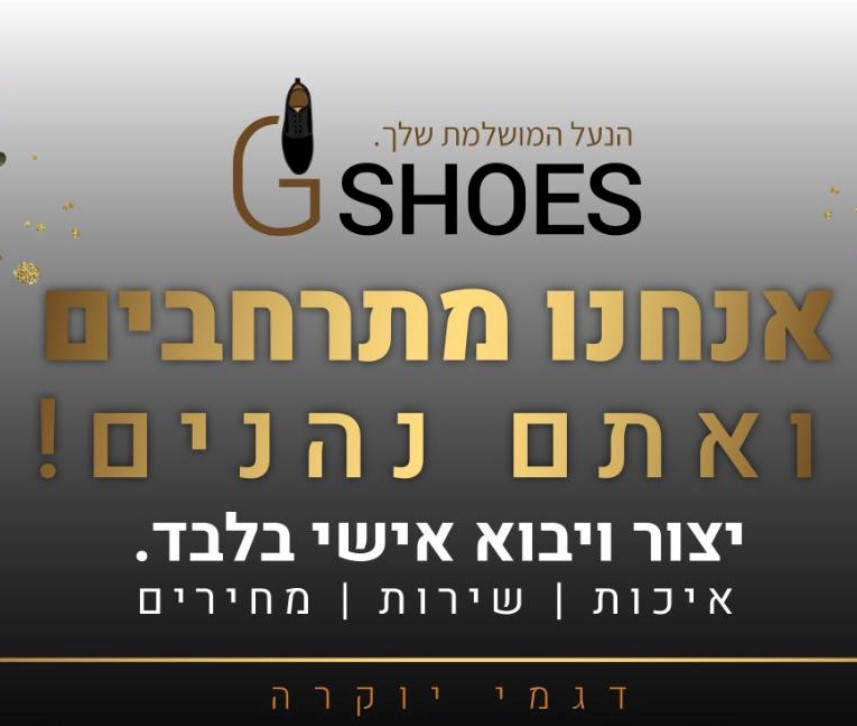 G SHOES : הנעל המושלמת שלך: נעלי אלגנט לגברים החל מ 150₪. סקירה דוסיז צרכנות