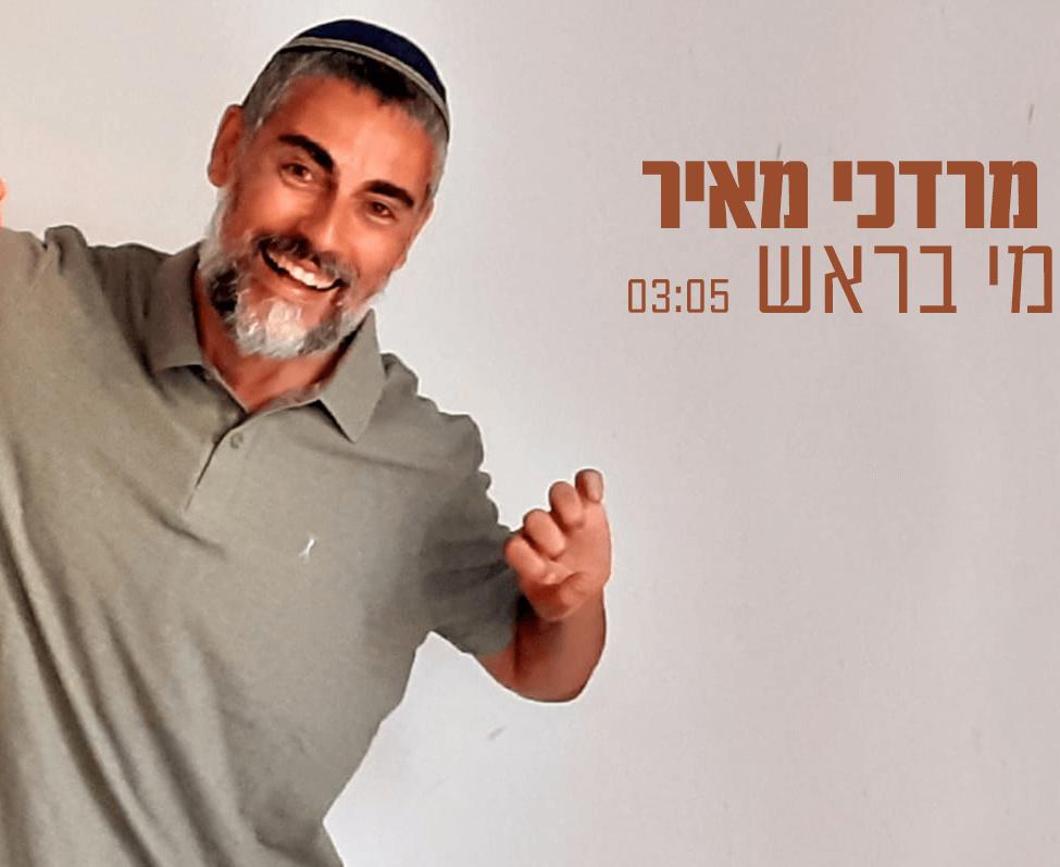 מרדכי מאיר בסינגל חדש ובועט: מי בראש. סקירה דוסיז צרכנות