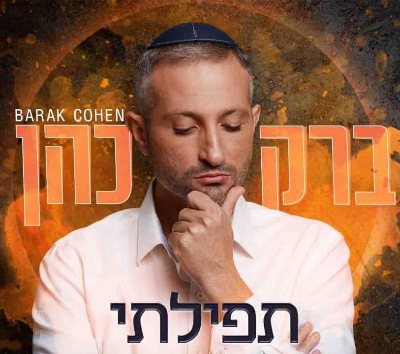 """הסינגל החדש של ברק כהן - """"תפילתי"""". סקירה דוסיז צרכנות"""