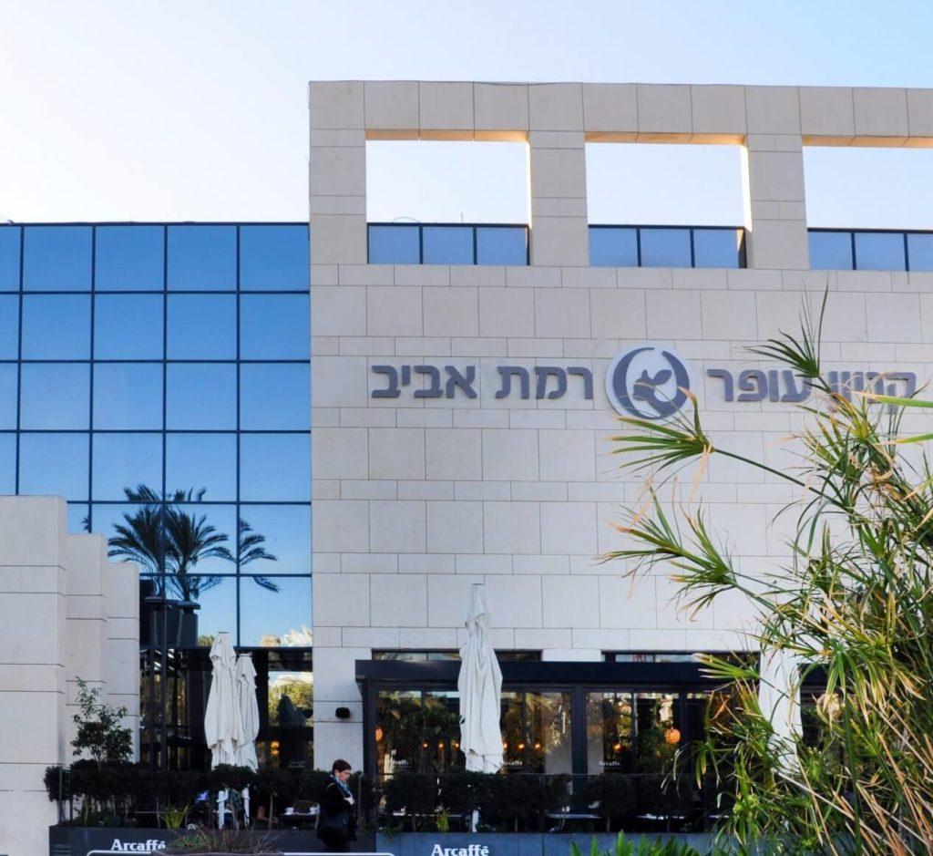 קניון עופר רמת אביב במבצע מתנות לראש השנה. סקירה דוסיז צרכנות