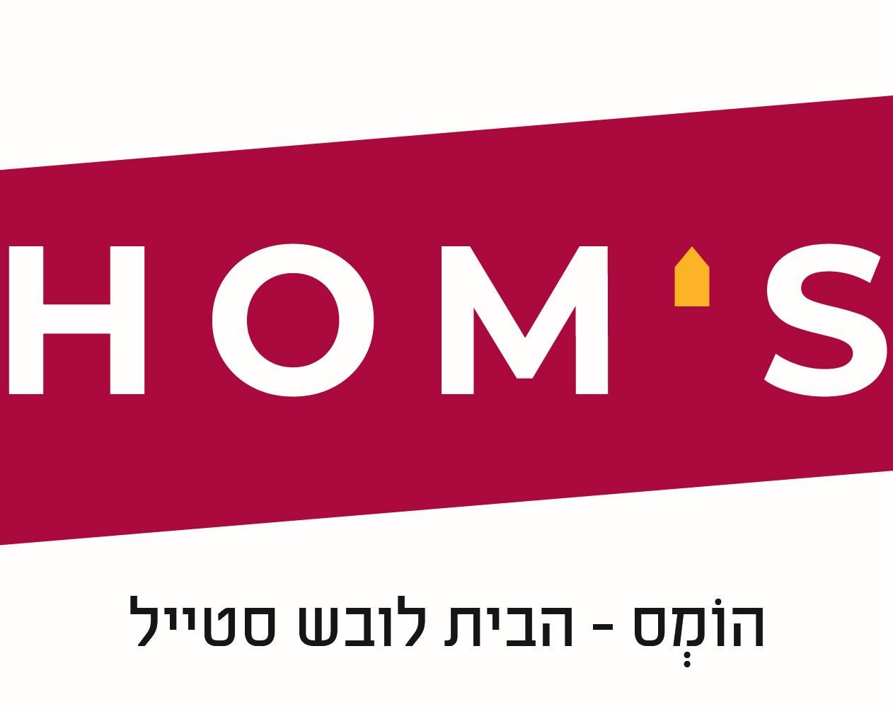 כל מה שבית צריך: נפתח סניף הדגל של רשת עיצוב הבית HOM'S . סקירה דוסיז צרכנות