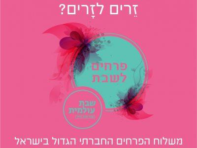 משלוח הפרחים החברתי הגדול בישראל עמותת