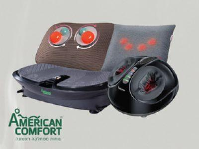 סובלים מכאבי גב או צוואר? מוצרי אמריקן קומפורט יקלו עליכם את השהות בבית. סקירה דוסיז צרכנות