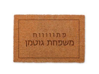 אתר אהבה קטנה שטיח כניסה בהדפס אישי המחיר 149 שח צילום יחצ | סקירה