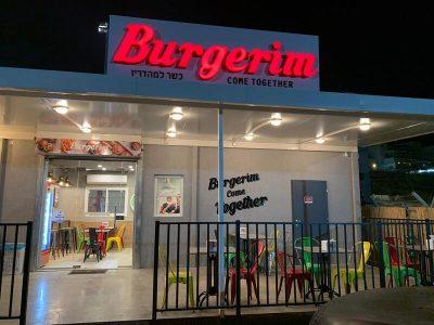 רשת Burgerim במבצע שאסור לפספס: קונים 4 בורגרים והצ'יפס- עלינו! סקירה דוסיז צרכנות