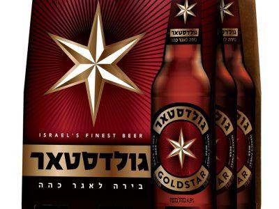 גולדסטאר, מותג הבירה המוביל בישראל, משתדרג . סקירה דוסיז צרכנות