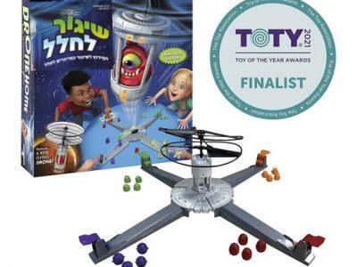אלפיט טויס משיקה לראשונה בישראל את משחק הקופסה שיגור לחלל (Drone Home). סקירה דוסיז צרכנות