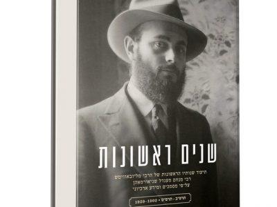 ספר חדש על הרבי מליובאוויטש זצוק