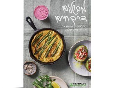 הרבליף- מבשלים דרך חיים צילום דן פרץ | סקירה