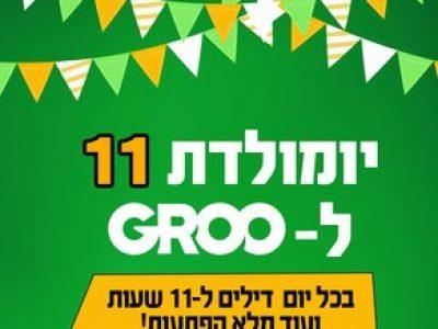 GROO חוגג יומולדת 11 במסיבת שופינג מטורפת. סקירה דוסיז צרכנות