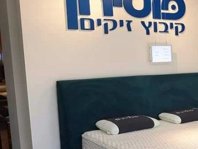מותג המזרנים פולירון מקיבוץ זיקים פותח חנות בירושלים. סקירה דוסיז צרכנות