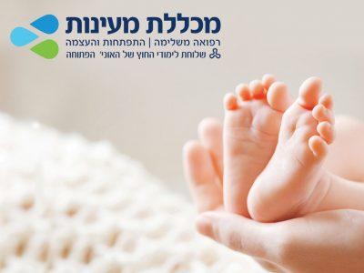 פרנסה ושליחות במקצוע אחד: בואי להיות תומכת לידה. סקירה דוסיז צרכנות