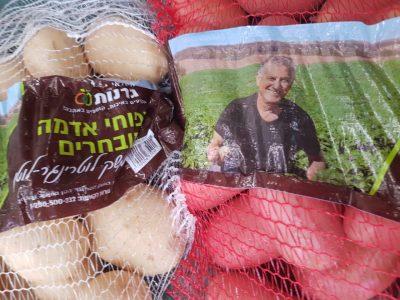 אוהבים תפוחי אדמה? זה היום בשבילכם! סקירה דוסיז צרכנות
