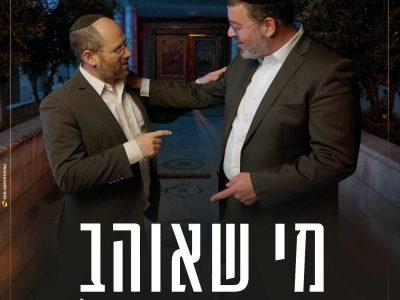 קובי גרינבוים מארח את אהרן רזאל: