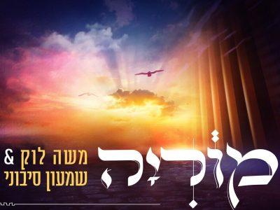 משה לוק ושמעון סיבוני בשיר לכבודן של התורה וירושלים