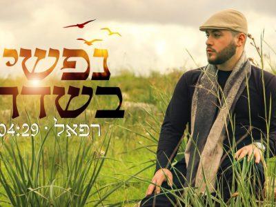 הזמיר רפאל בסינגל בכורה