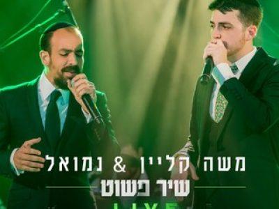 מתוך המופע: משה קליין ונמואל בביצוע לייב ללהיט -