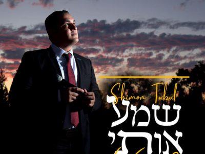 מאחורי הנס: שמעון טובול בסינגל מרגש