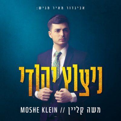 אלבום הבכורה של כוכב הזמר משה קליין -