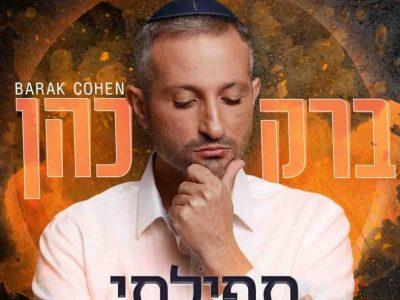 הסינגל החדש של ברק כהן -