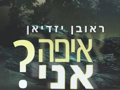 ראובן יזדיאן בבלדת רוק: איפה אני. סקירה דוסיז צרכנות