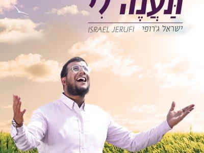 סינגל קליפ חדש לזמר ישראל ג'רופי -