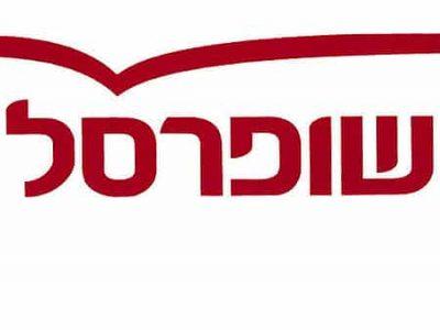 לוגו שופרסל| סקירה