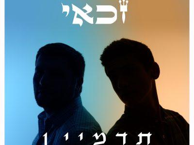 האחים 'זכאי' בסינגל –