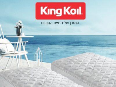 King Koil במבצע פסח על המזרן של החיים הטובים. סקירה דוסיז צרכנות