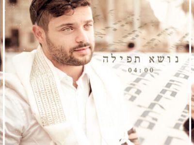 סינגל חדש לזמר והיוצר ה בינלאומי איציק דדיה :