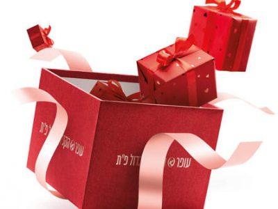 חג של מתנות: מגוון מתנות ב-20 ₪ בעופר הקניון הגדול פתח תקווה. סקירה דוסיז צרכנות