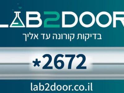 LAB2DOOR משיקה שירות חדש לביצוע בדיקות סרולוגיות בבית או במשרד. סקירה דוסיז צרכנות