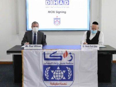זק''א חתמה על מזכר הבנות לשיתוף פעולה בדובאי منظمة ديهاد | סקירה