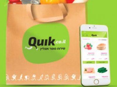 30% הנחה על מגוון מוצרי תינוקות ב-QUIK עם משלוח מהיום להיום. סקירה דוסיז צרכנות