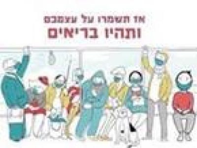 מכון התקנים הישראלי הוראות שימוש למסכה | סקירה