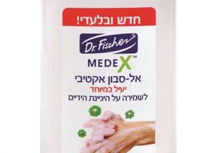 חדש ובלעדי מדר' פישר: מדקס(Medex) אל-סבון אקטיבי. סקירה דוסיז צרכנות